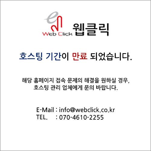 웹클릭_호스팅_만료_안내